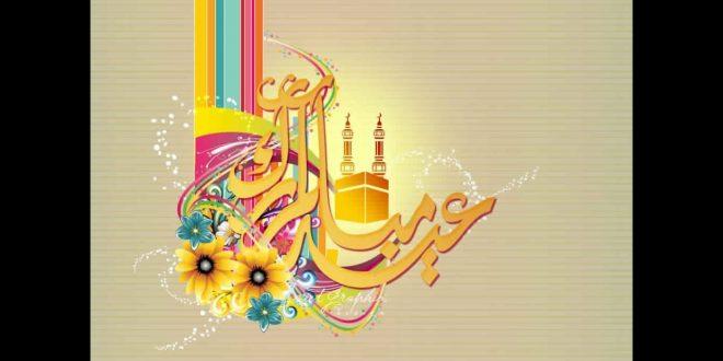 صورة خلفيات عيد الفطر , فرح نفسك وحبايبك باحلى صور للعيد