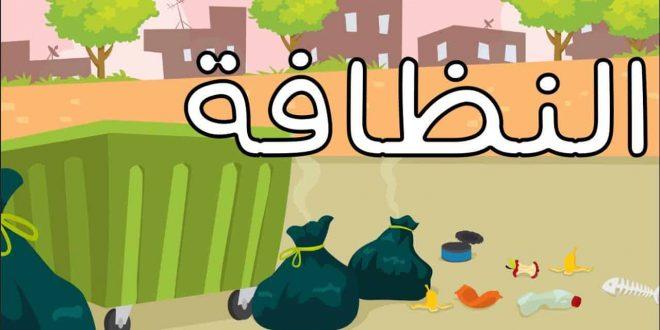 صورة نصائح عن النظافة , نظافتك عنوانك