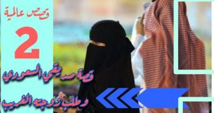 صور قصة حب سعودية جريئة قصيره , تعرف على القصص الرومانسيه الاكثر جرئه