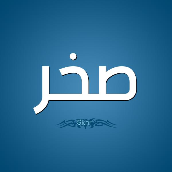 صورة معنى اسم صخر , تعرف على معنى اسم صخرة في قاموس اللغه العربيه