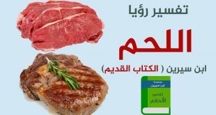 حلم طبخ اللحم , راي مفسرو الاحلام في حلم اللحم الذي تم طهيه