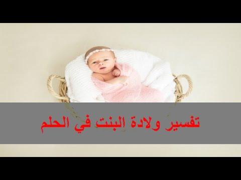 Aarda Info الصور والأفكار حول تفسير حلم اني حامل وولدت ببنت