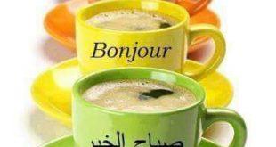 صباح الخير بكل اللغات , ارسل احلى صباح لاصدقائك بمختلف اللغات
