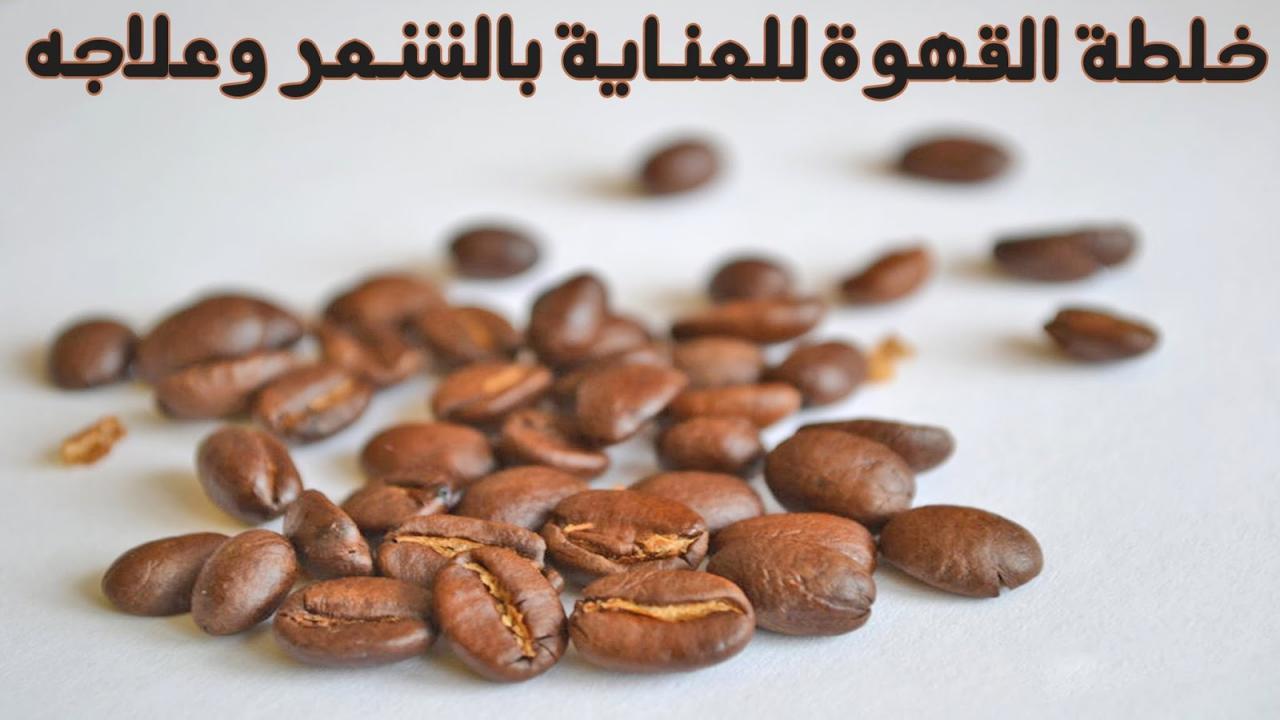 صورة ماسك القهوة للشعر , طريقه استخدام القهوة للعنايه بالشعر