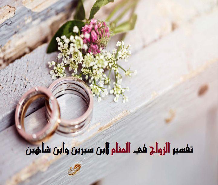 صورة زواج المتزوجة في الحلم , راي مفسرو الاحلام في زواج المراه المتزوجه في المنام