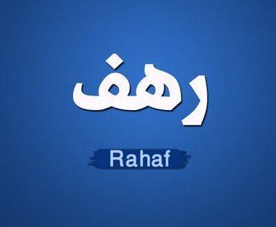 صور اسم رهف بالانجليزي مزخرف , جمال شكل حروف اسم رهف مزخرفه