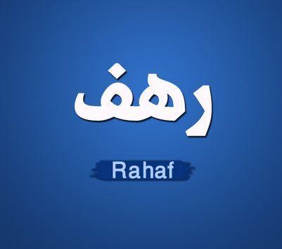 اسم رهف بالانجليزي مزخرف جمال شكل حروف اسم رهف مزخرفه حلوه خيال