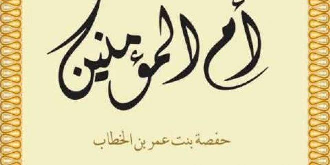صور بنات عمر بن الخطاب , عدد ابناء عمر من الاناث
