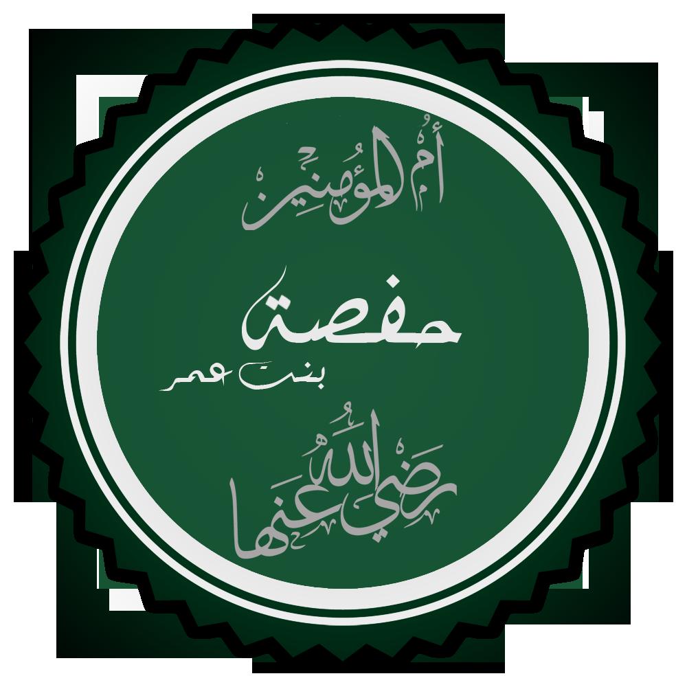 صورة بنات عمر بن الخطاب , عدد ابناء عمر من الاناث