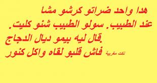صورة نكت مغربية مضحكة قصيرة , الفكاهة فى المغرب