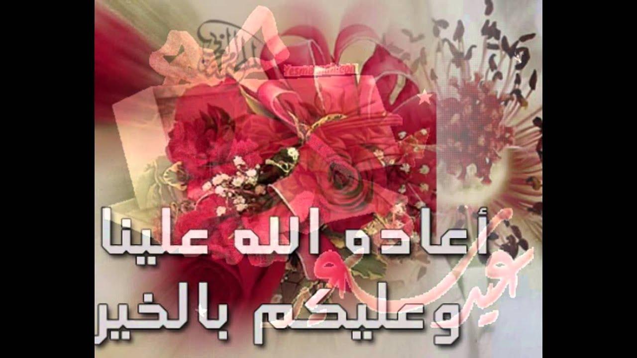 صورة رد تهنئة العيد , العيد واحلى تهنيئات له
