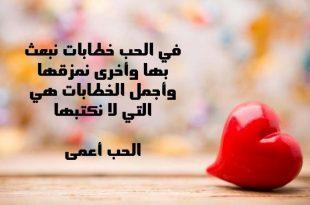 صورة رسائل حب رمانسية , اجمل الكلام الذى يمكن قوله فى الرسائل الرومانسية