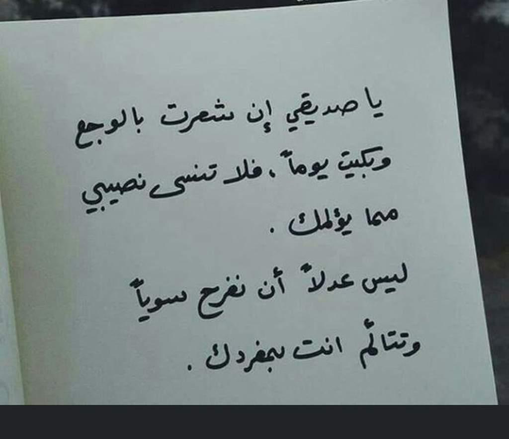 صورة شعر ع الصداقه , ماذا قال الشعراء عن الصداقة