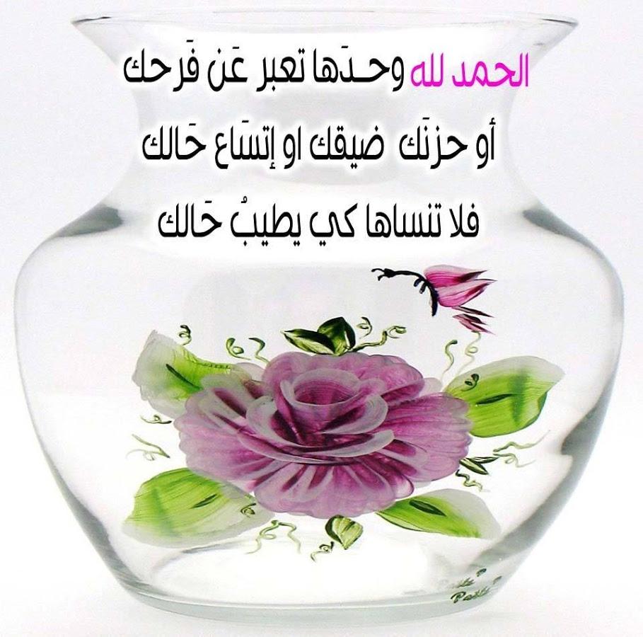 مسجات اسلاميه قصيرة