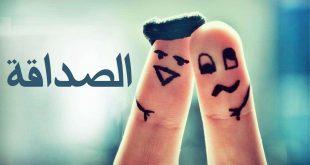 كلمات قصيرة عن الصداقة , اجمل عبارات الصداقة