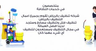 صورة شركة تنظيف بالرياض الصفرات , افضل الشركات التنظيفية في الرياض