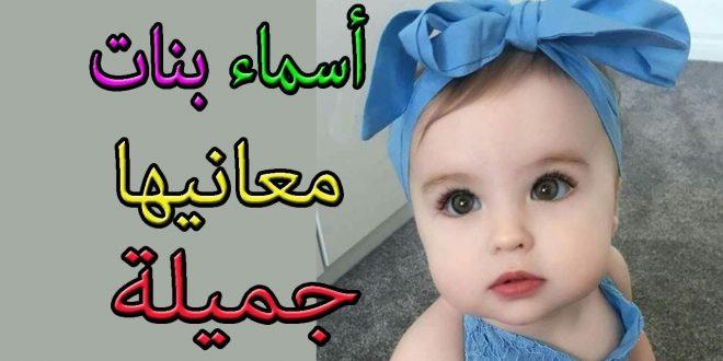 صور اجمل الاسماء العربية , اسم بنت وولد تحفة