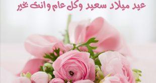 صورة ورود عيد ميلاد , الوان الورد المبهجه لعيد ميلاد حبيبتك
