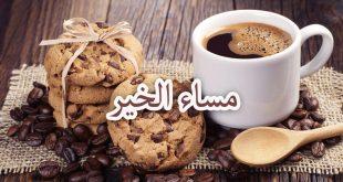 صورة صور مساء القهوة , القهوة والمساء الجميل
