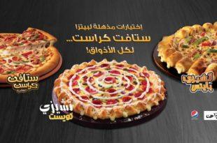 صورة تليفون بيتزا هت , اسهل طريقه لطلب البيتزا