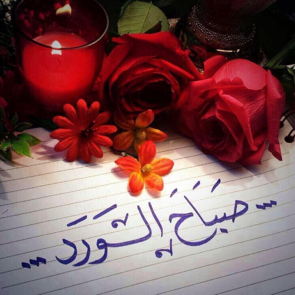 صورة صور صباح الخير والورد , اجمل صور صباحيه