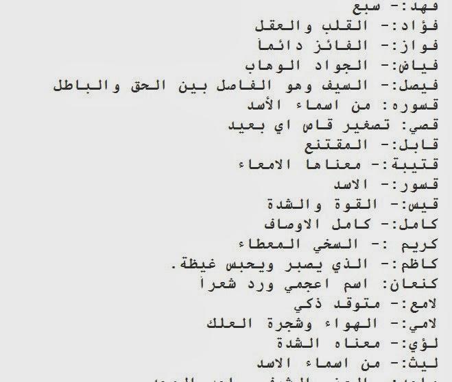 صورة اجمل اسماء اولاد ومعانيها , اشهر واجدد اسماء الاولاد