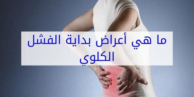 صورة اعراض فشل الكلوي , الفشل الكلوى ومتى يظهر عليك