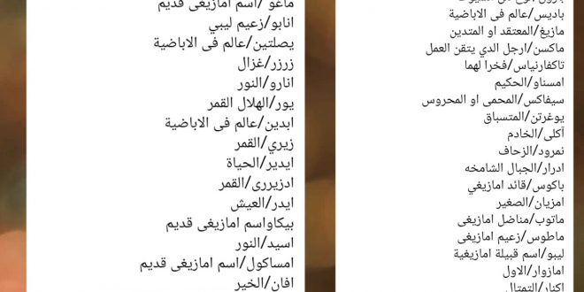 صورة اسماء امازيغية للبنات , اجدد واغرب اسماء ممكن تسمعها