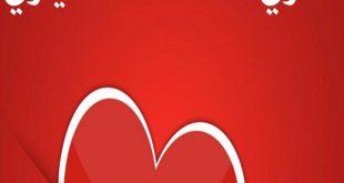 صورة جمل رسائل حب , رسائل حب الى من يهمه الامر