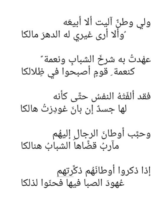شعر عن حب الوطن لاحمد شوقي Shaer Blog