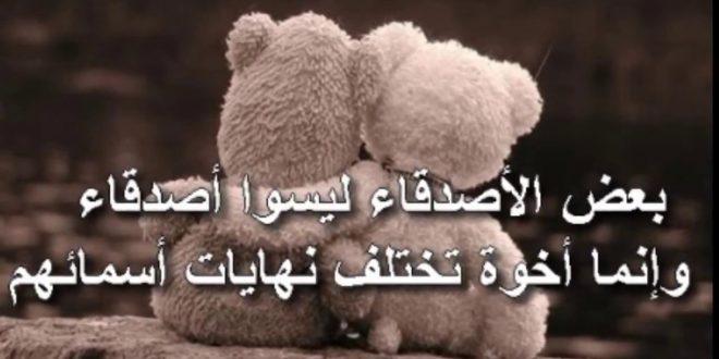 صورة حكم واقوال عن الصداقة , المعنى الحقيقى للصداقة