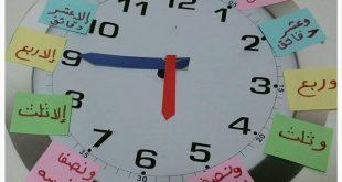صورة تعليم الساعة للاطفال , علمى طفلك اهمية الوقت وقراءة الساعة