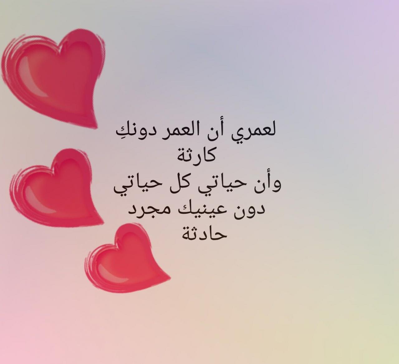 صورة كلام عن الحب الجميل , عبارة قولها لحبيبك