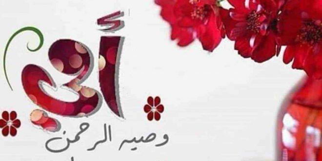 صورة اي يوم عيد الام , يوم الاحتفال بالام وتكريمها
