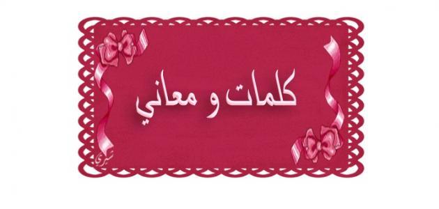 صورة معنى كلمة جرد , كلمة جرد فى معجم اللغة العربية