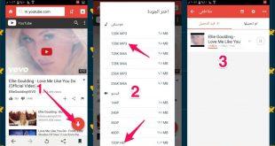 صورة كيفية تحميل يوتيوب , طريقة تحميل فيديو من اليوتيوب باسرع وسيلة