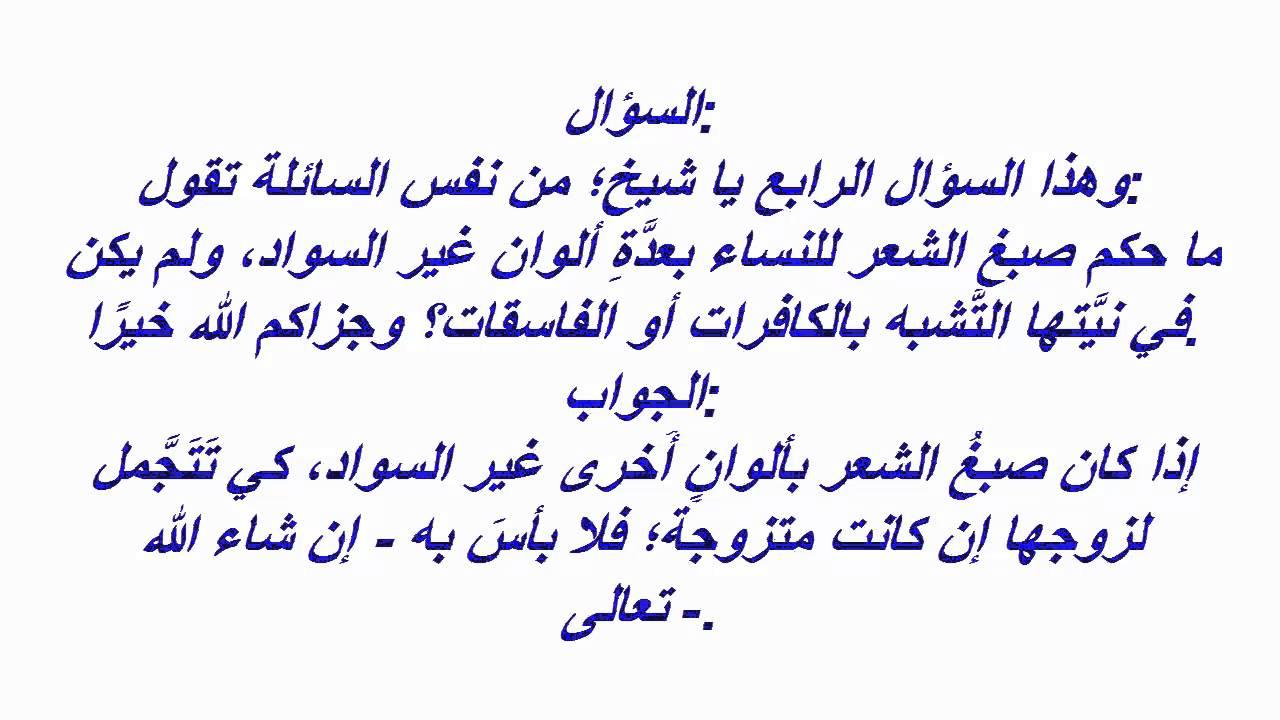 صورة حكم صباغة الشعر , متعرف على حكم صبغ الشعر فى الدين الاسلامى