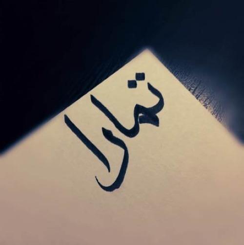 صورة اسماء تبدا بحرف التاء , احدث الاسماء بحرف التاء ومعانيها
