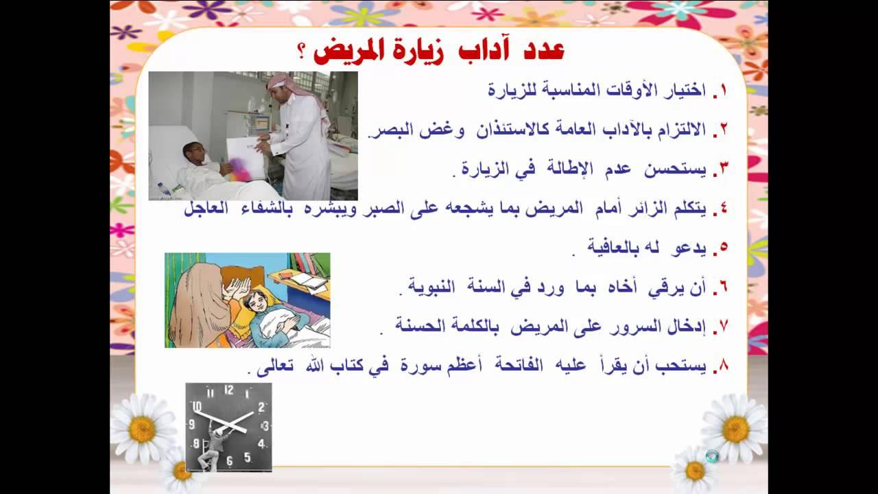 صورة موضوع تعبير عن زيارة المريض قصير , اداب زيارة المريض