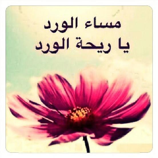 صورة رسائل مساء الجمعة , امسية على حبيبك مميزة