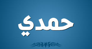 صورة معنى اسم حمدي , ما يفضله الشخص الذي اسمه حمدي