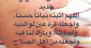 صورة دعاء لمن رزق بمولود , ادعيه للمواليد الجديدة بالبركه والخير