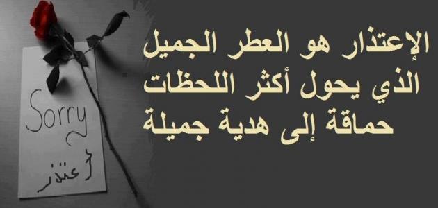 صورة رسالة اعتذار لعمي , لغه الاعتذار لبعض الاشخاص