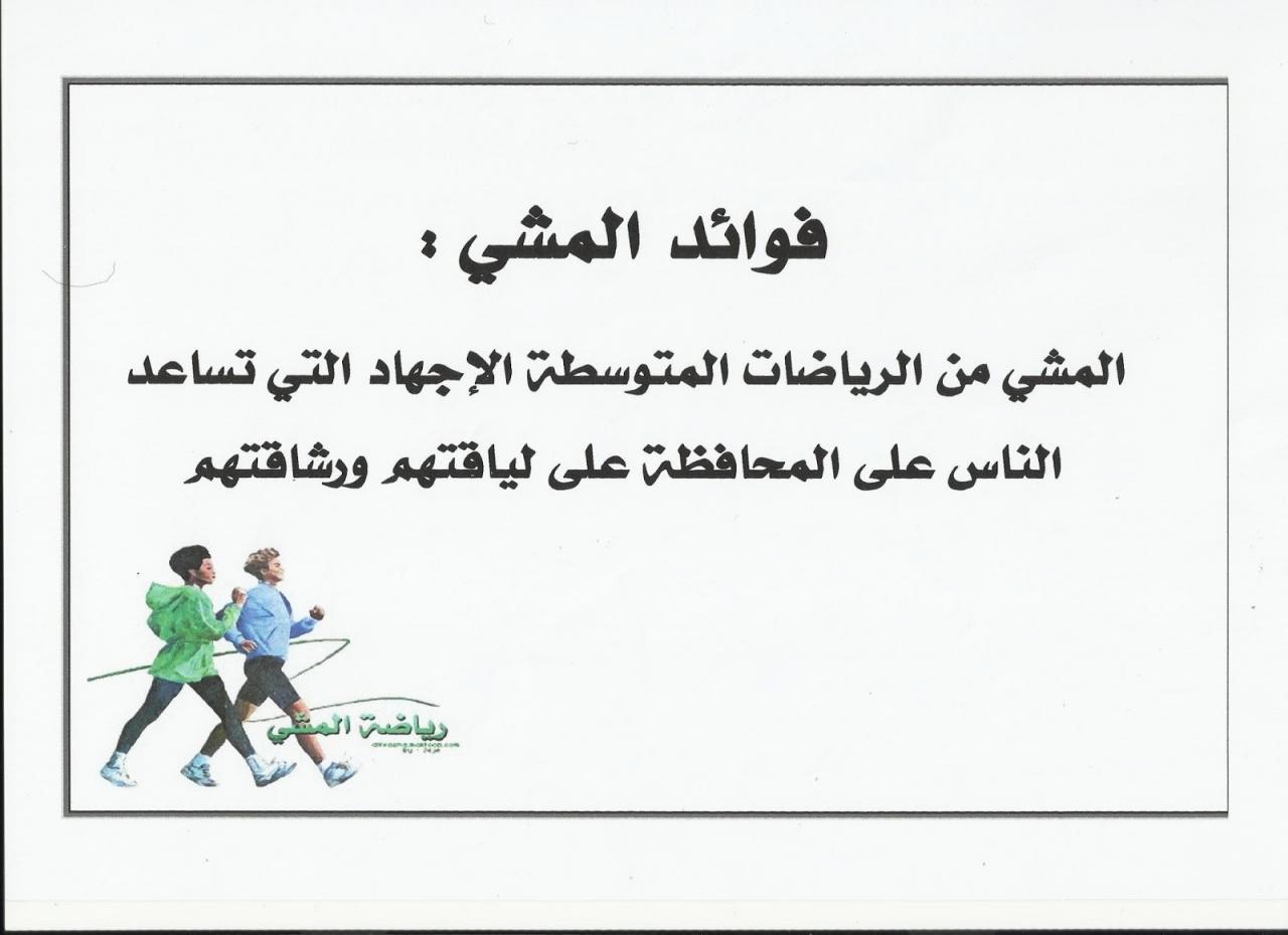 حكم عن الرياضة اهمية الرياضة فى حياتك حلوه خيال