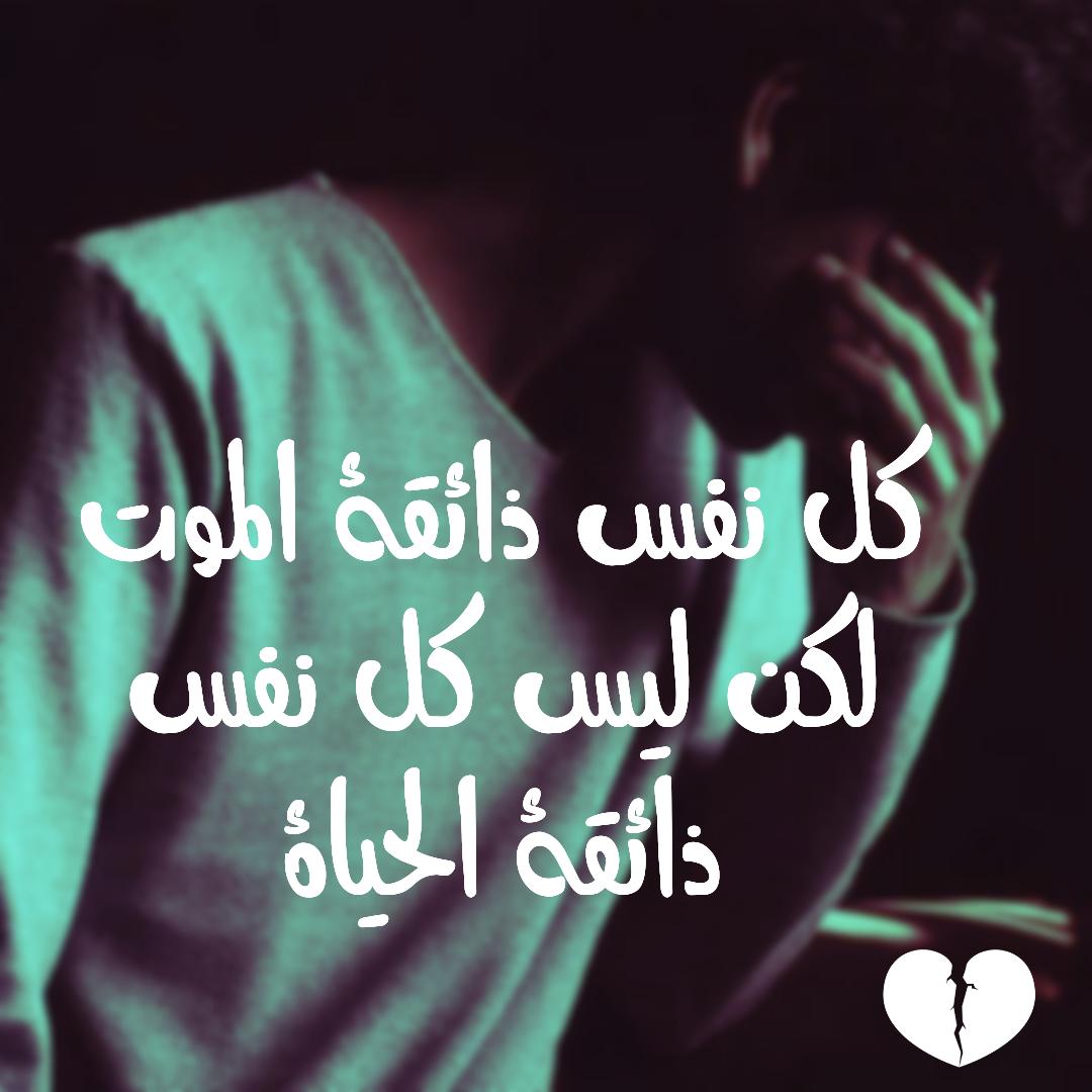 صورة احلى كلام حزين من القلب , كلمات معبرة عن وجع القلب