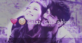 صورة حالات واتس اب حب مصريه , حالات حب وعشق وكلام يدوب القلب