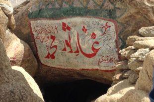 صورة اين يقع غار ثور , مكان غار ثور بالتفصيل مع نبذة قصيرة عن قصته