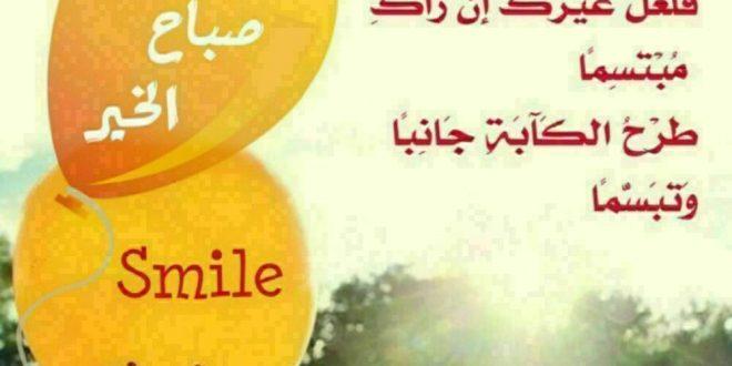 صورة قصائد عن الابتسامه , اجمل العبارات عن الابتسامة