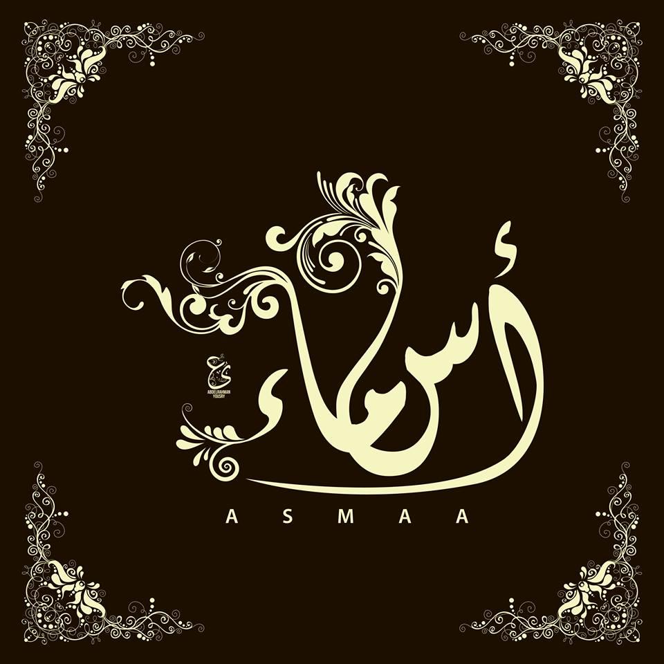 صورة اسم اسماء مزخرف , معنى اسم اسماء وصفاته