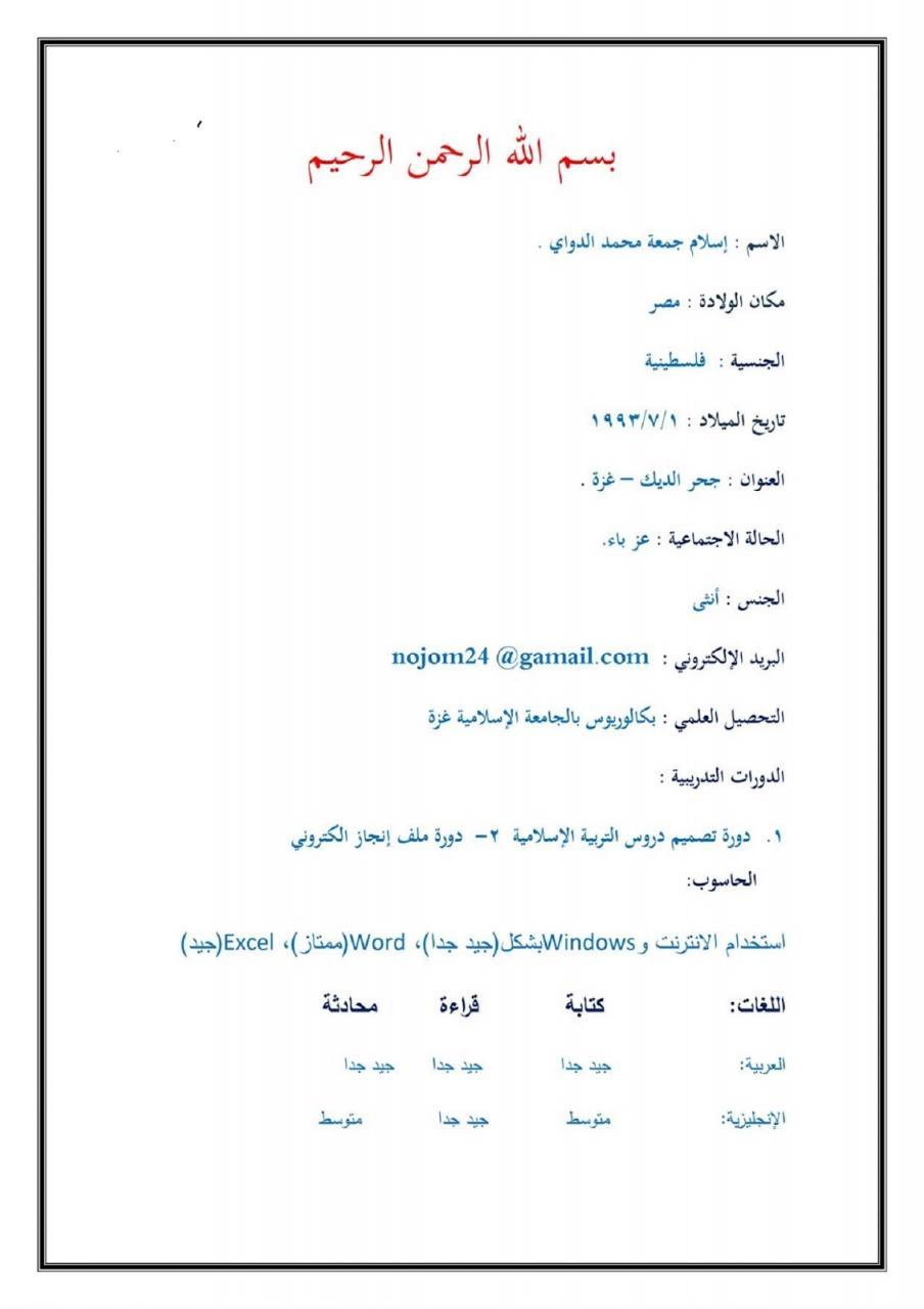 صورة طريقه عمل cv باللغه العربيه , ماذا يمكنك الكتابة فى السيرة الذاتية وبكل سهولة